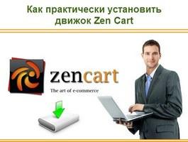 Как практически установить движок Zen Cart