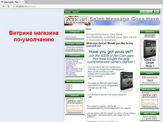 zencart-установка-16