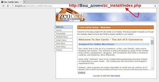 zencart-установка-2