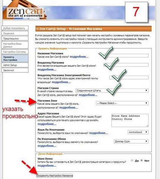 zencart-установка-9