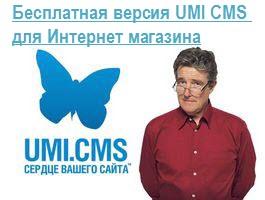 Интернет магазин на UMI CMS, пробуем бесплатную версию