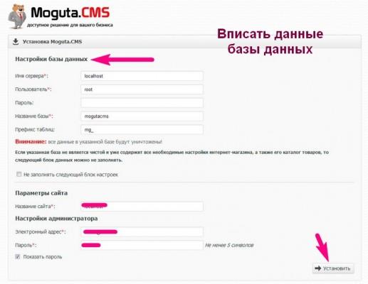 mogula-cms-база-данных