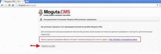 moguta-cms-4