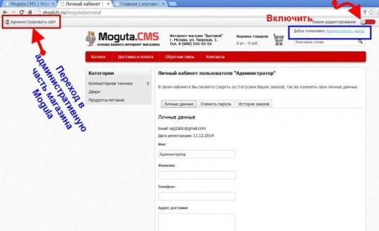 moguta-cms-kabinet-admina