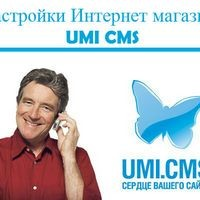настройки Интернет магазина UMI CMS