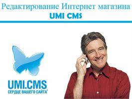 Редактирование Интернет магазина на UMI CMS