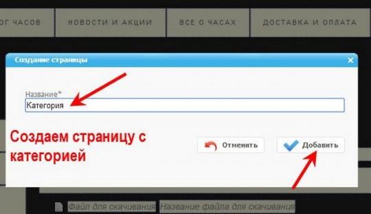 редактирование-сайта-магазина-UMI-CMS-11