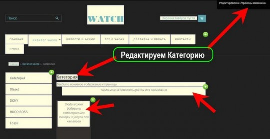 редактирование-сайта-магазина-UMI-CMS-14