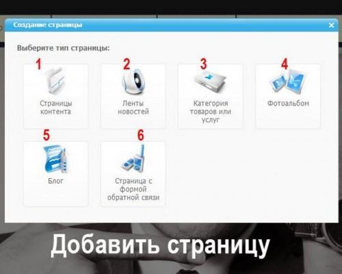 редактирование-сайта-магазина-UMI-CMS-5