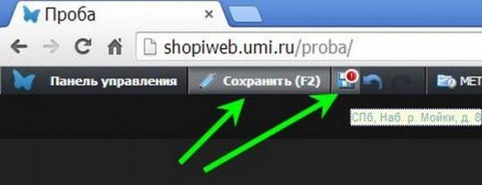редактирование-сайта-магазина-UMI-CMS-7