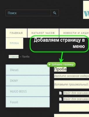редактирование-сайта-магазина-UMI-CMS-9
