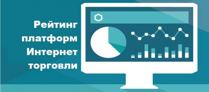 рейтинг платформ Интернет торговли