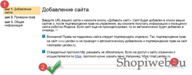 яндекс-вебмастер-shopiweb.ru-12