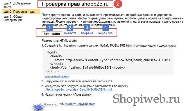 яндекс-вебмастер-shopiweb.ru-13