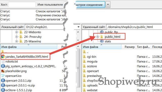 яндекс-вебмастер-shopiweb.ru-14
