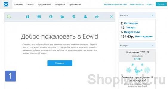 Ecwid-1
