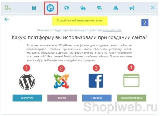 Ecwid-создание магазина-2