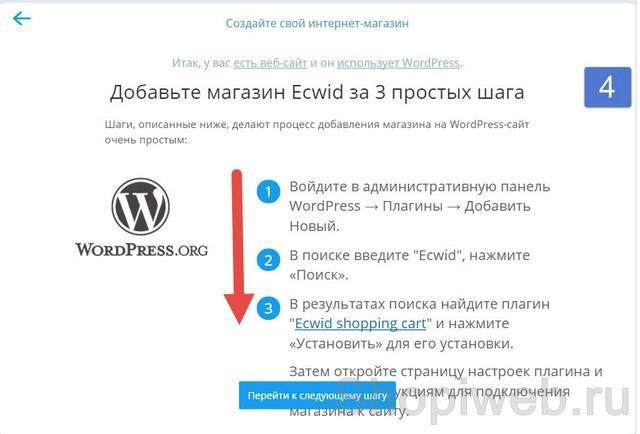 Ecwid-создание магазина-4