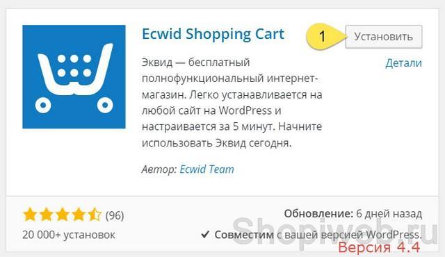 Ecwid-создание магазина-wordpress