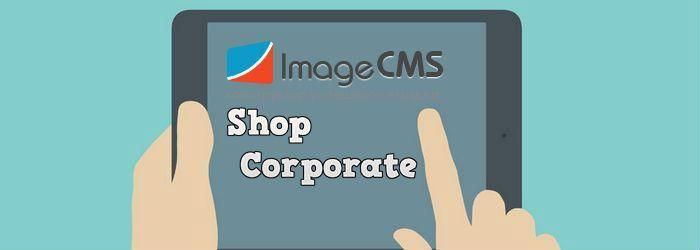 Image CMS Shop и Image CMS Corporate