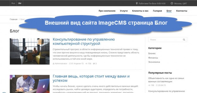 Image-CMS-shopiwebru-сайт
