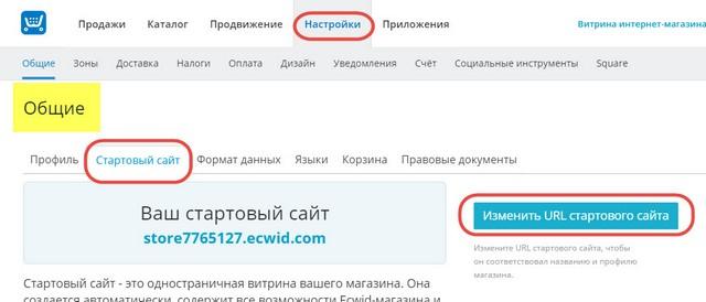 Настройки-общие-ecwid