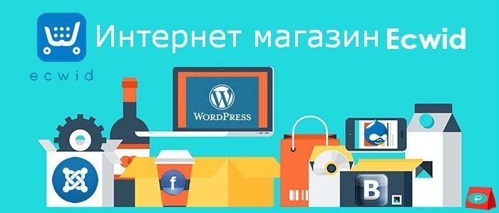 интернет магазин Ecwid