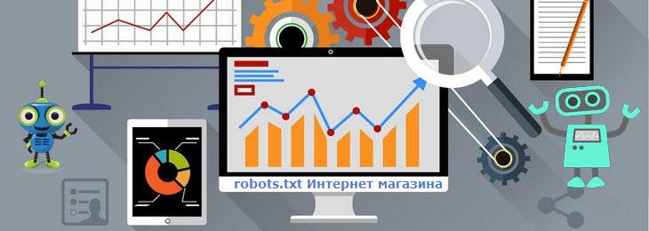 Файл robots.txt Интернет магазина