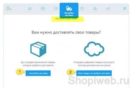 Интернет магазин Ecwid, торговля на сайте и в социальных сетях