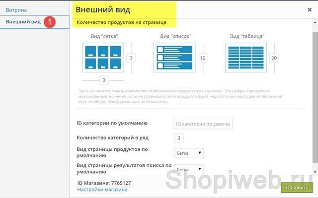 страница-магазин-внешний вид