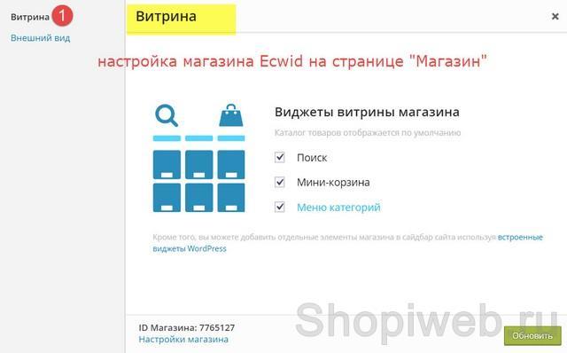 страница-магазин