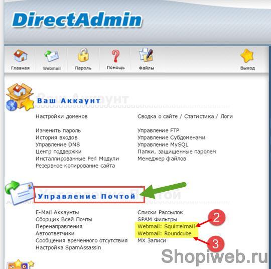 Хостинг центр настройки почты рейтинг бесплатного хостинга в россии