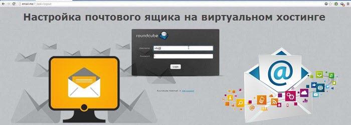 Настройка почтового ящика на виртуальном хостинге