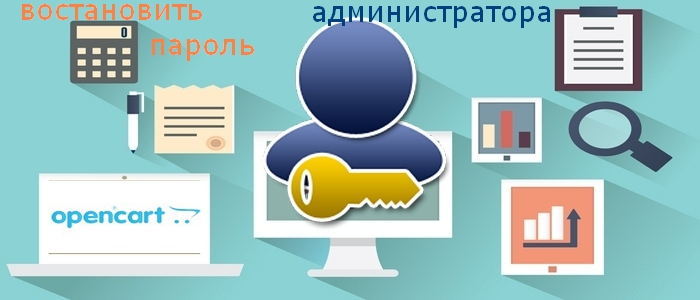 восстановить пароль администратора OpenCart