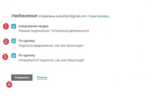 лист-подписчиков-mailcimp-сохранить