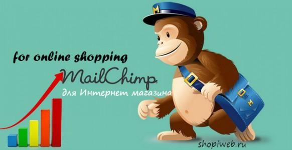 Сервис рассылок MailChimp для Интернет магазина