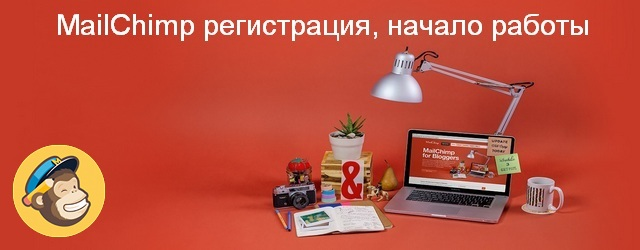 MailChimp начало работы, регистрация