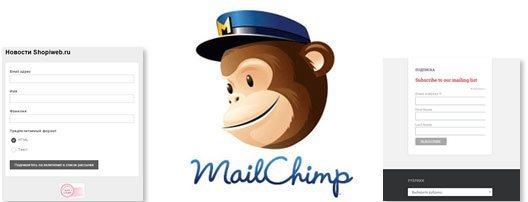 формы подписки MailChimp