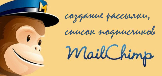 mailchimp создание рассылки