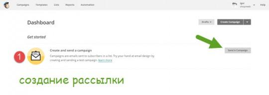 рассылка-mailchimp