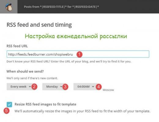 rss-рассылка-mailcimp-еженедельная