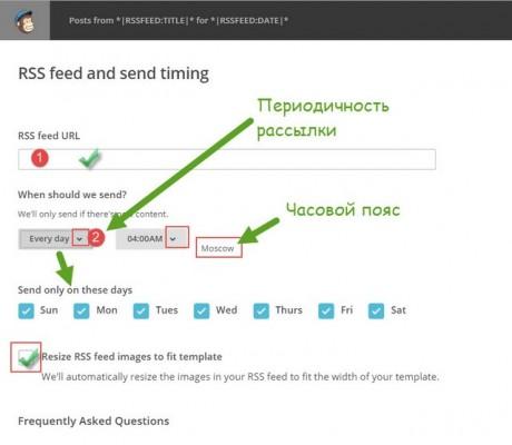 rss-рассылка-mailchimp-создание