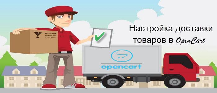 Настройка доставки товаров в OpenCart