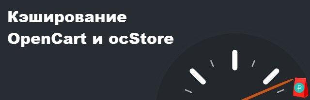 кэширование OpenCart