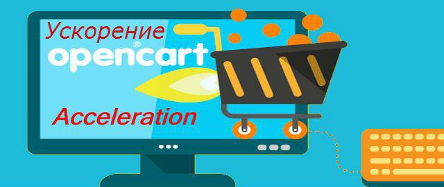 Ускорение Opencart