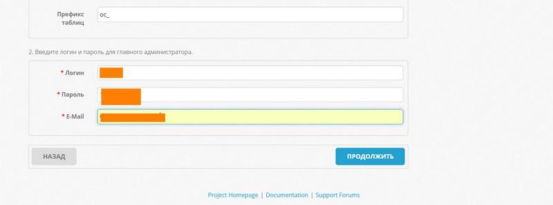 русский-OpenCart-2_1 логин и пароль для авторизации админа