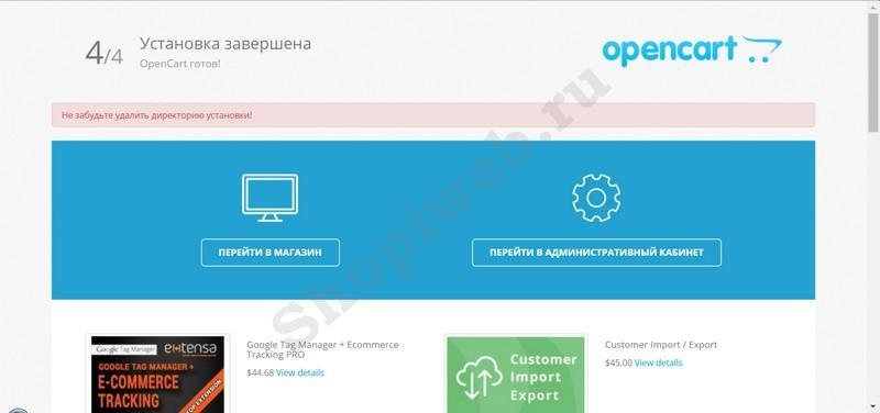 русский-OpenCart-2.1 установка завершена