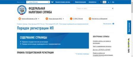 ФНС регистрация ИП