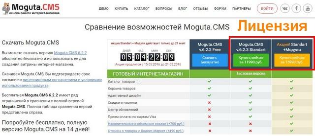 Покупка-лицензии-Интернет-магазина-Moguta