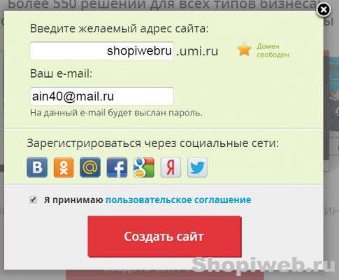 бесплатный-интернет магазин-1c-umi-1